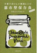 都市型保存食のすすめ 手軽でおいしい熟成レシピ