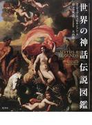 世界の神話伝説図鑑