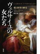 ヴェルサイユの女たち 愛と欲望の歴史