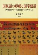 国民語の形成と国家建設 内戦期ラオスの言語ナショナリズム