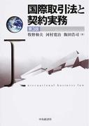国際取引法と契約実務 第3版