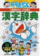 漢字辞典 ステップ3 五・六年生の漢字366字 (ドラえもんの学習シリーズ ドラえもんの国語おもしろ攻略)