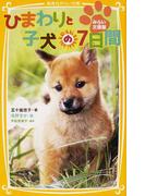 ひまわりと子犬の7日間 みらい文庫版 (集英社みらい文庫)(集英社みらい文庫)