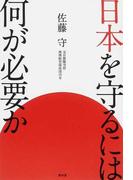 日本を守るには何が必要か
