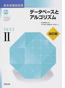 基本情報技術者テキスト 改訂版 TEXT2 データベースとアルゴリズム