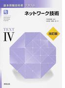 基本情報技術者テキスト 改訂版 TEXT4 ネットワーク技術