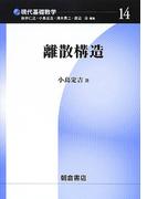 離散構造 (現代基礎数学)