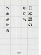 日本語のかたち (河出文庫)(河出文庫)