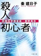 殺人初心者 (文春文庫 民間科学捜査員・桐野真衣)(文春文庫)