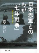 日本赤軍とのわが「七年戦争」 ザ・ハイジャック (文春文庫)(文春文庫)
