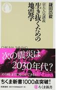 生き抜くための地震学 京大人気講義 (ちくま新書)(ちくま新書)
