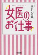 女医のお仕事 (朝日文庫)(朝日文庫)