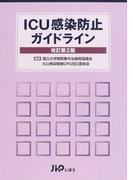 ICU感染防止ガイドライン 改訂第2版