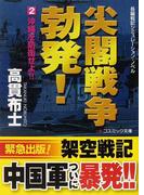 尖閣戦争勃発! 長編戦記シミュレーション・ノベル 2 沖縄を防衛せよ!! (コスミック文庫)(コスミック文庫)