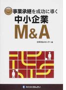 事業承継を成功に導く中小企業M&A