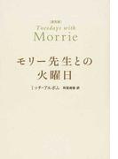 モリー先生との火曜日 普及版