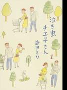 泣き虫チエ子さん 4巻セット