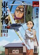 東京物語(MGコミック) 2巻セット