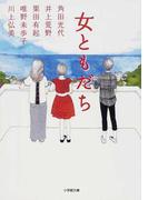 女ともだち (小学館文庫)(小学館文庫)