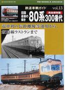 鉄道車輌ガイド 完全保存版 vol.13 旧国最後の輝き80系300番代 (NEKO MOOK RM MODELS ARCHIVE)