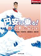 円安に乗る! 株・投信・外貨投資(週刊ダイヤモンド 特集BOOKS)