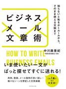 ビジネスメール文章術