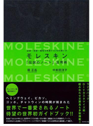 モレスキン 「伝説のノート」活用術
