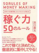 20年で150億円稼いだコンサルタントが教える! 稼ぐ力 50のルール
