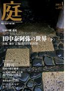 庭2011年1月号(No.197)