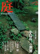 庭2011年3月号(No.198)