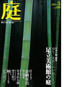 庭2011年5月号(No.199)