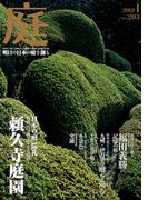 庭2012年1月号(No.203)