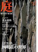 庭2012年5月号(No.205)