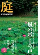 庭2012年11月号(No.208)