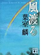 風渡る(講談社文庫)