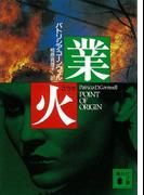 業火(講談社文庫)