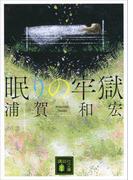 眠りの牢獄(講談社文庫)