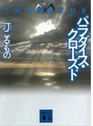 パラダイス・クローズド THANATOS(講談社文庫)