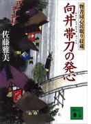 向井帯刀の発心 物書同心居眠り紋蔵(八)(講談社文庫)
