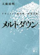メルトダウン ドキュメント福島第一原発事故(講談社文庫)
