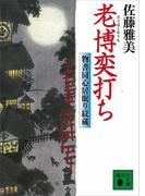 老博奕打ち 物書同心居眠り紋蔵(五)(講談社文庫)