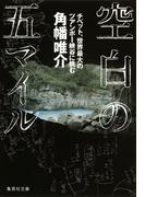 空白の五マイル チベット、世界最大のツアンポー峡谷に挑む(集英社文庫)