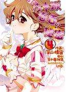 乃木坂春香の秘密(4)(電撃コミックス)