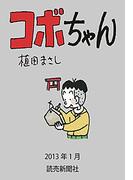 コボちゃん 2013年1月(読売ebooks)
