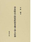 奈良時代の阿弥陀如来像と浄土信仰