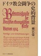 ドイツ教会闘争の史的背景 Barmen 1934