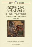 石器時代からキリスト教まで 唯一神教とその歴史的過程 (聖書学古典叢書)
