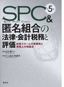 SPC&匿名組合の法律・会計税務と評価 投資スキームの実際例と実務上の問題点 第5版