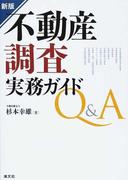 不動産調査実務ガイドQ&A 新版