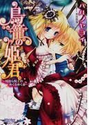鳥籠の姫君 残酷な騎士のめくるめく夜 (シフォン文庫)(シフォン文庫)